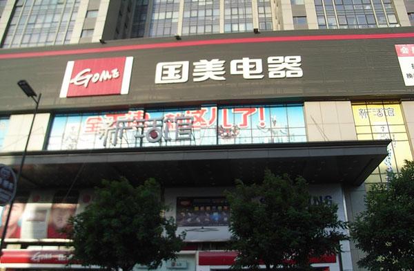 国美电器在天津有多少门店